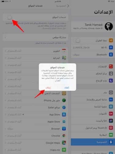 إيقاف ميزة خدمات الموقع