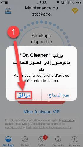 فتح تطبيق Dr. Cleaner