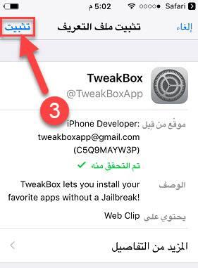 تثبيت ملف تعريف متجر Tweakbox