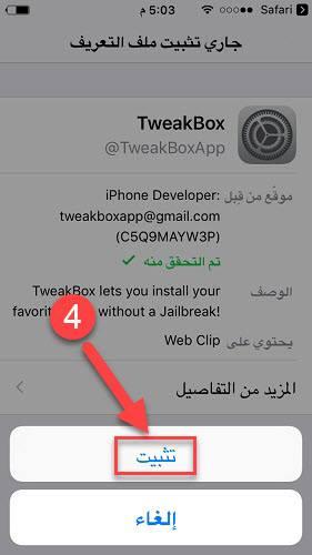 مواصلة تثبيت متجر Tweakbox