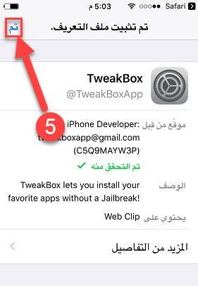الانتهاء من تثبيت متجر Tweakbox