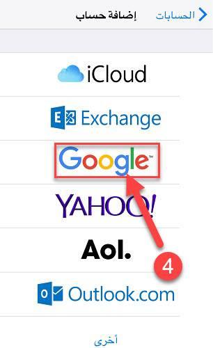 اختر جوجل
