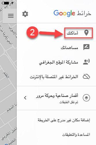 اضافة موقعك على خرائط قوقل