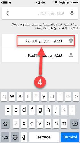 اختيار المكان على خريطة جوجل