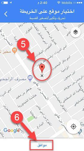 تحديد موقعك على خرائط جوجل