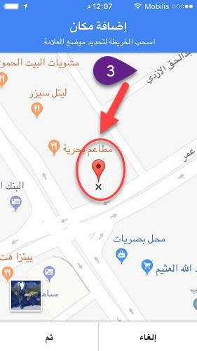اضافة موقع خرائط جوجل على الخريطة