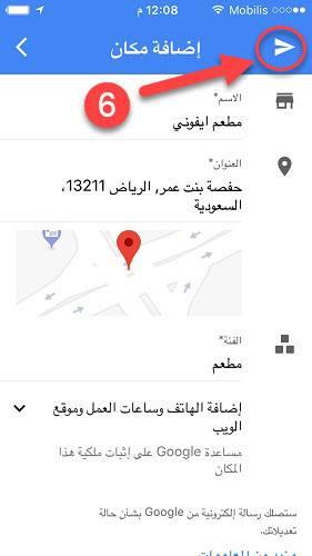 الخطوة الأخيرة: اضافة موقع خرائط جوجل