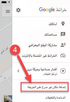 اضافة موقع خرائط جوجل