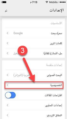 الدخول إلى اعدادات الخصوصية في جوجل