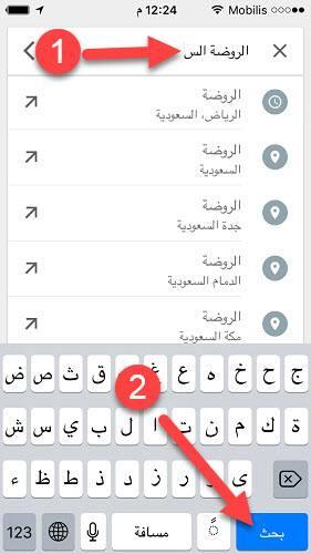 البحث عن الموقع الذي ترغب في اضافته لخرائط جوجل