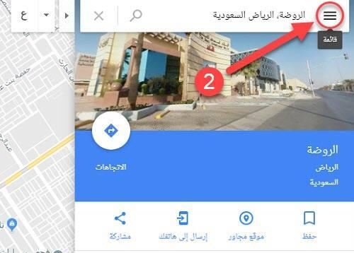 إعدادات خرائط جوجل