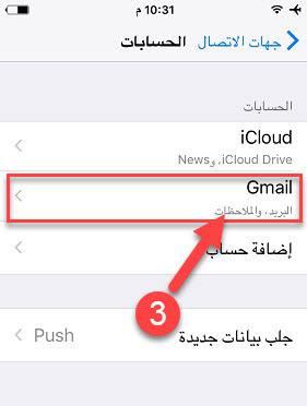 اضافة جيميل من اجل استيراد الاسماء من Gmail للايفون