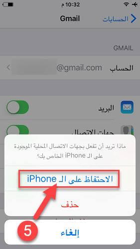 استيراد الاسماء من Gmail للايفون و الاحتفاظ بجهات الاتصال الأخرى