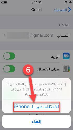 استيراد الاسماء من Gmail للايفون