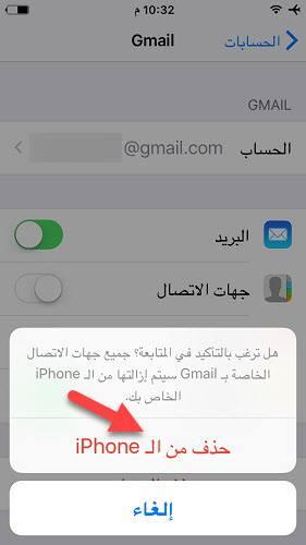 طريقة حذف جهات اتصال Gmail من الايفون