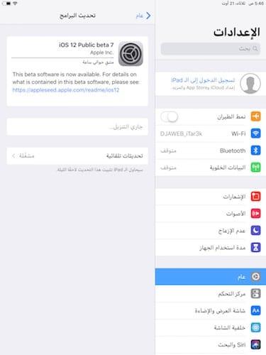 تنزيل النسخة التجريبية السابعة العامة لنظام iOS 12