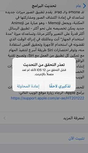 حلول مشاكل تنزيل iOS 12 تعذر التحقق من التحديث