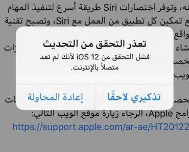 حلول مشاكل تنزيل iOS 12 للايفون والايباد