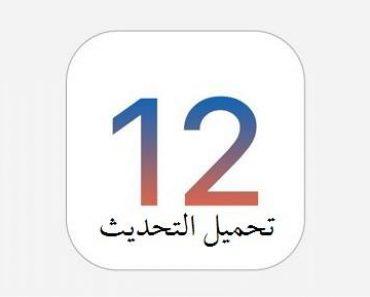 تحميل تحديث iOS 12