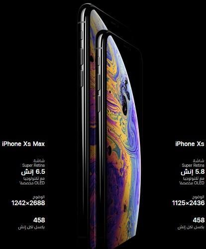 مقارنة بين شاشة آيفون XS و XS Max