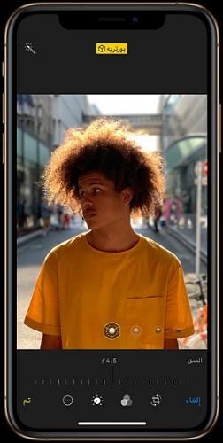 تعديل العمق في صور البورتريه ايفون XS