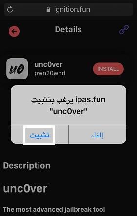 تثبيت جيلبريك iOS 11.4 بيتا 3