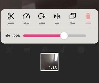 تحرير الفيديو باستخدام inshot