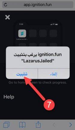 تثبيت برنامج LazarusJailed لحل مشكلة توقف برامج البلس بعد أسبوع