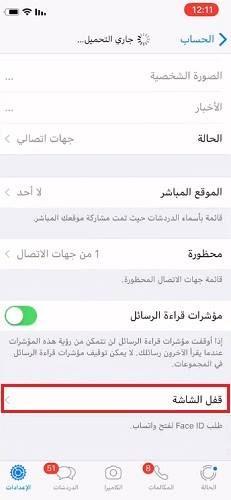 اعدادات ميزة طلب Face ID لفتح واتس آب