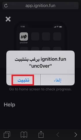 تثبيت برنامج جلبريك iOS 12 بواسطة unc0ver