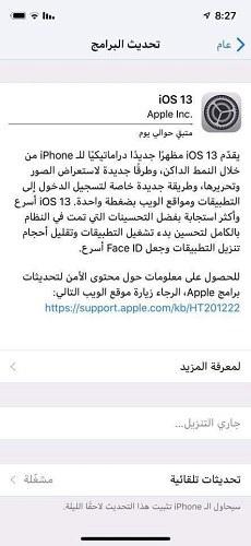 مشاكل تحديث iOS 13 مشكلة فشل التحديث