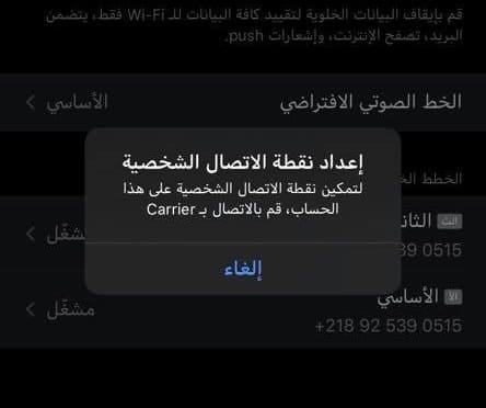 Photo of حل مشكلة اختفاء نقطة الاتصال الشخصية من الآيفون