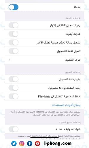 أداة AudioRecorder لتسجيل المكالمات من السيديا متوافقة مع iOS 13.5