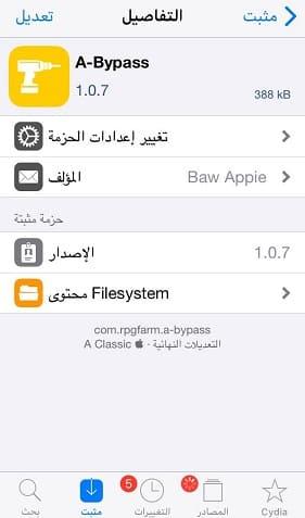 أفضل أدوات السيديا iOS 13 لاخفاء الجلبريك عن التطبيقات الأخرى A Bypass