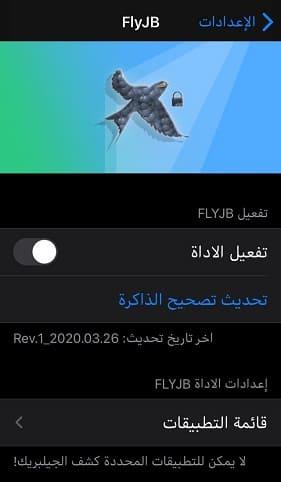 أداة السيديا Flyjb متوافقة مع iOS 13