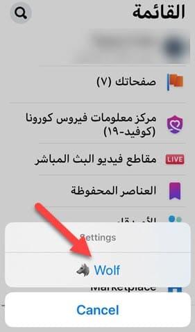 أفضل أدوات السيديا iOS 13 للتعديل على الفيس بوك