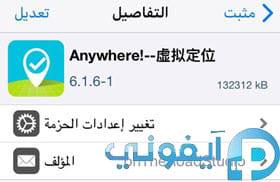 أفضل أدوات السيديا iOS 13 للآيفون والآيباد لتغيير الموقع Anywhere