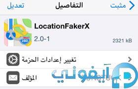 برنامج سيديا لتغيير الموقع للايفون LocationFakerX