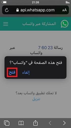 طريقة مراسلة شخص عبر واتس آب WhatsApp دون حفظ رقمه