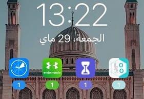 أداة Axon لاصدار iOS 13.5 من متجر سيديا
