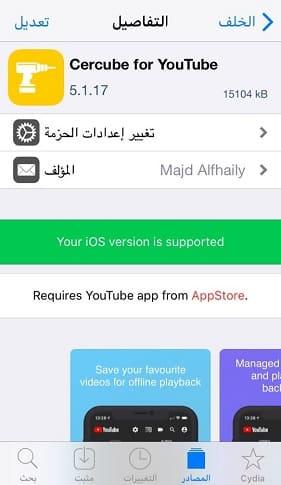 أفضل أدوات السيديا iOS 13 13.4.1