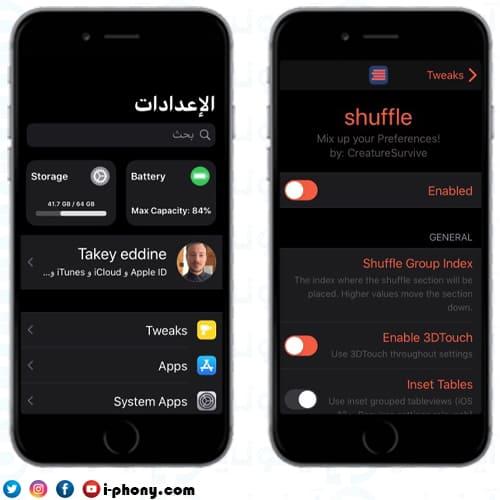 أداة shuffle من أفضل أداوت السيديا iOS 13