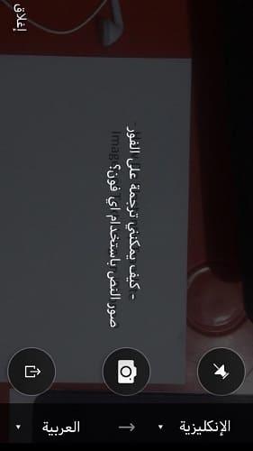 ترجمة الصور باستخدام الكاميرا في الآيفون بواسطة Microsoft Translator 3