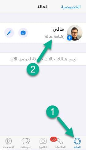 الطريقة 01 وضع فيديو طويل في حالة الواتس للايفون بدون برامج