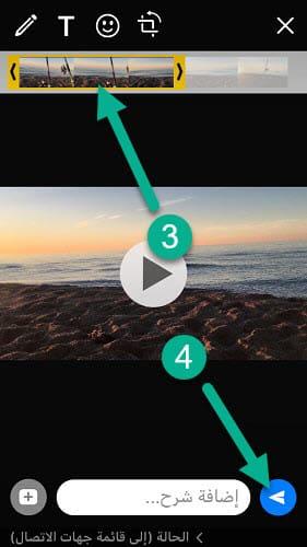 مشاركة أول جزء من الفيديو على حالة الواتس اب