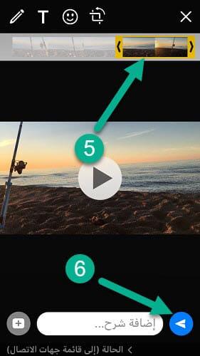 وضع فيديو طويل في حالة الواتس للايفون بدون برامج الجزء الثاني