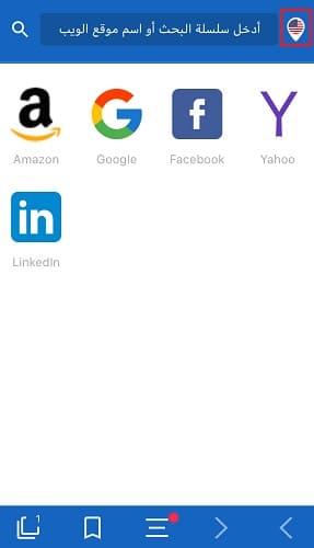 طريقة تغيير الخادم في متصفح Private_Browser للايفون