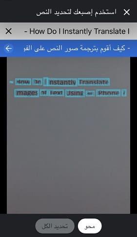 مترجم google يالتصوير للايفون