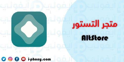 افضل متجر تطبيقات بديل للآيفون AltStore
