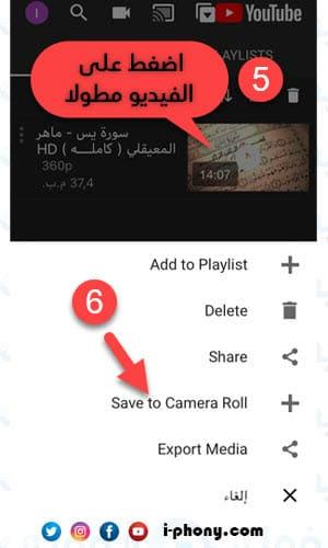يوتيوب بلس للايفون لتنزيل الفيديو من اليوتيوب لالبوم الكاميرا